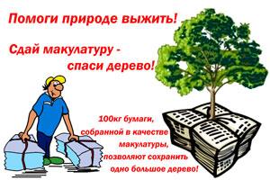Экологическая акция по сбору макулатуры цель старые книги макулатура цена
