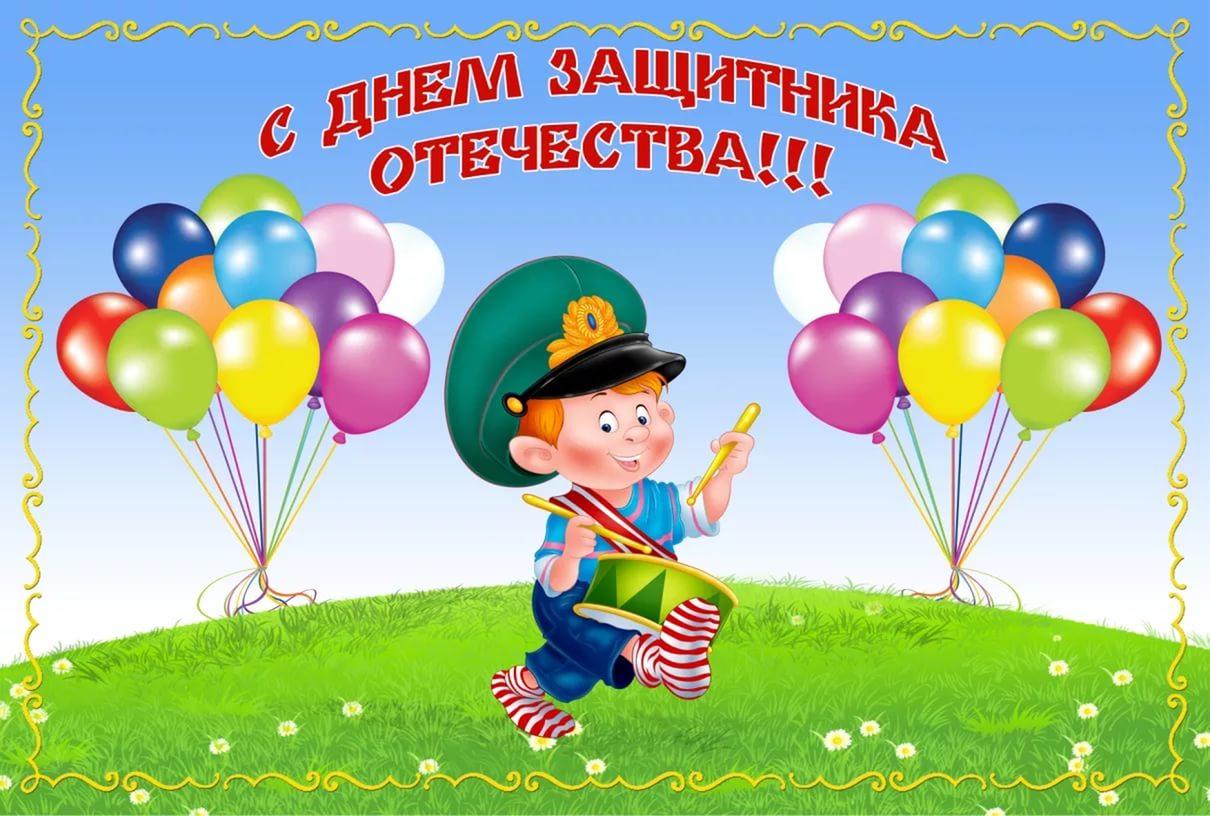 что если поздравление мальчику в детском саду на 23 февраля малышки обхватывают